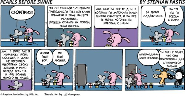 PEARLS BEFORE SWINE (306)