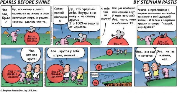PEARLS BEFORE SWINE (313)